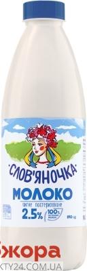 Молоко Слав`яночка 2,5% 890г пляшка(ГЦ) – ІМ «Обжора»