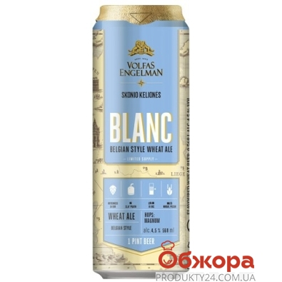 Пиво Volfas 0,568л ж/б Blanc – ІМ «Обжора»