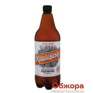 Пиво Жашківське 1л Пшеничне Новинка – ІМ «Обжора»