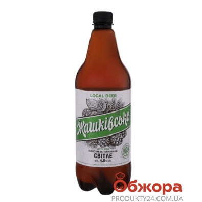 Пиво Жашківське 1л Світле Новинка – ІМ «Обжора»