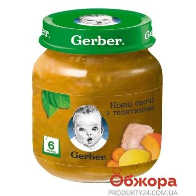 Пюре Gerber 130г Ніжні овочі з телятиною Новинка – ІМ «Обжора»