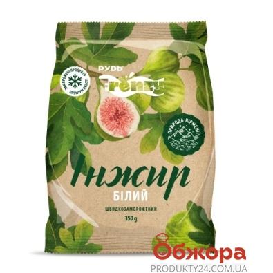 Инжир белый Рудь 350 г – ИМ «Обжора»