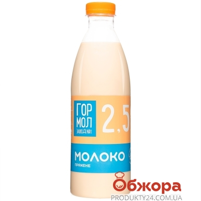 Молоко топлене Гормолзавод №1 2,5% 1 л – ІМ «Обжора»