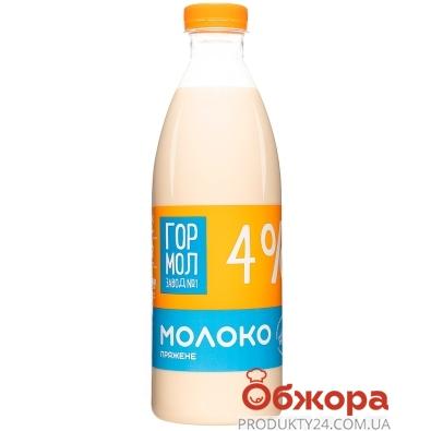 Молоко топлене Гормолзавод №1  4% 1 л – ІМ «Обжора»