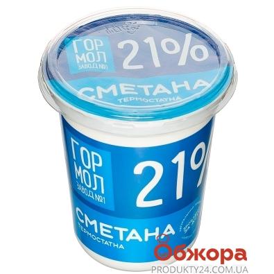 Сметана Гормолзавод №1 21% 400 г – ІМ «Обжора»