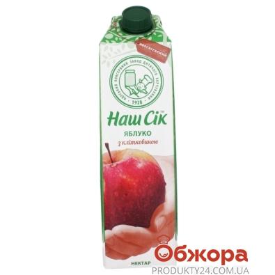 Сік яблуко з клітковиною Наш сік 0,95 л – ІМ «Обжора»