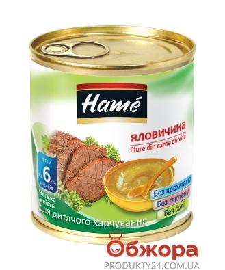 Пюре яловичина Наmе 100 г – ІМ «Обжора»