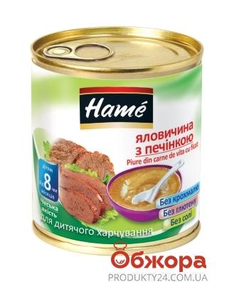 Пюре яловичина з печінкою Наmе 100 г – ІМ «Обжора»