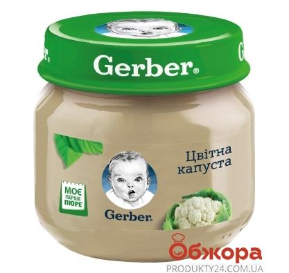 Пюре цвітна капуста Gerber 80 г – ІМ «Обжора»