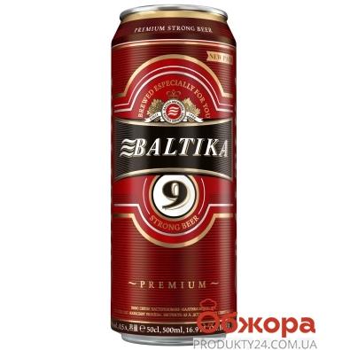 Пиво зі смаком Вишні з/б  8% №9 Балтика 0,5 л – ІМ «Обжора»