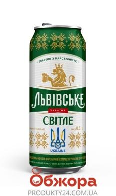 Пиво 4,5% світле з/б Львівське 0,5 л – ІМ «Обжора»
