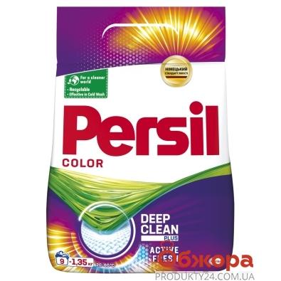 Пральний порошок PERSIL COLOR 1,5 кг автомат – ІМ «Обжора»
