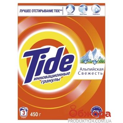 Пральний порошок TIDE Alpin Fresh 450гр автомат д/біл. – ІМ «Обжора»
