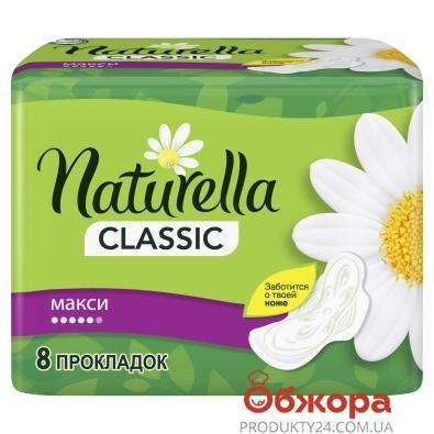 Прокладки NATURELLA Класик максі 8*24 кр – ІМ «Обжора»
