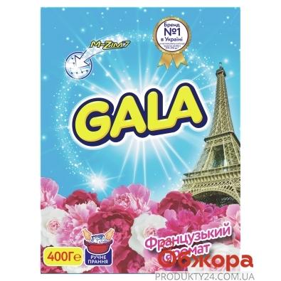 Пральний порошок  ручне прання GALA Французький аромат 400 г – ІМ «Обжора»