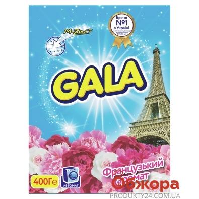 Пральний порошок GALA Французький аромат 400 г автомат – ІМ «Обжора»