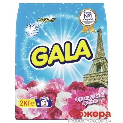 Пральний порошок GALA Французький аромат 2 кг автомат – ІМ «Обжора»