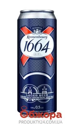 Пиво 1664 4,8% світле з/б Kronenbourg 0,5 л – ІМ «Обжора»