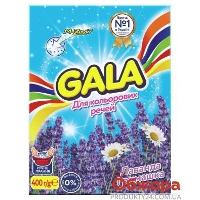 Пральний порошок ручне прання GALA Колор 400 г – ІМ «Обжора»