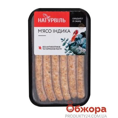 Ковбаски гострі  iз м'яса iндика охолоджені Натурвиль – ІМ «Обжора»