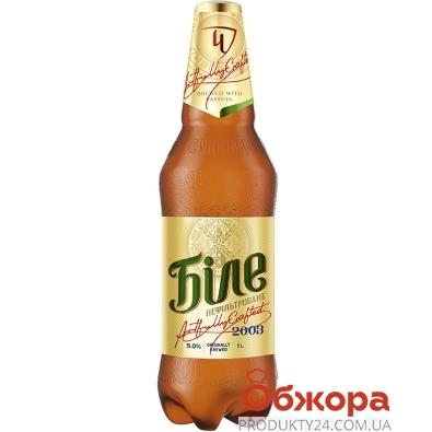 Пиво 4,5% Біле Чернігівське 0,9 л – ІМ «Обжора»