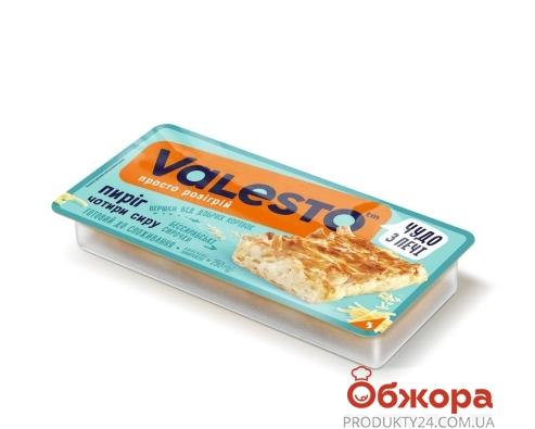 Пирог Чотири сири Valesto 250 г – ІМ «Обжора»