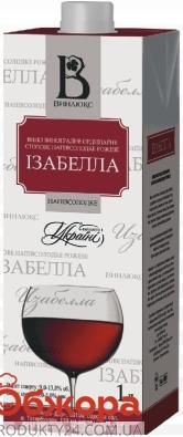 Вино рожеве н/сол т/пак Винлюкс Ізабелла 1 л – ІМ «Обжора»