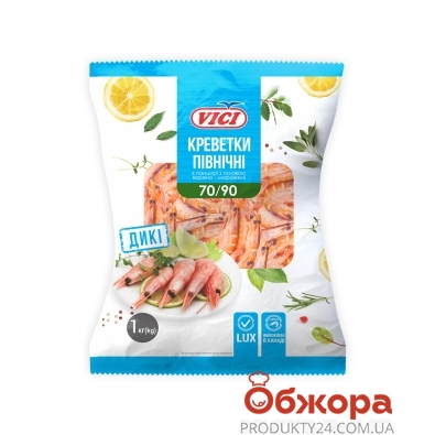 Заморожені креветки Vici  70/90 в панцирі  35% 1 кг – ІМ «Обжора»