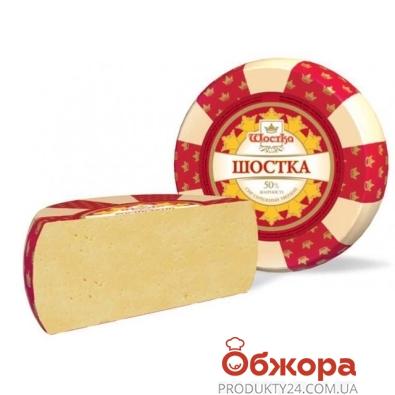 Сыр Шостка Шосткинский – ИМ «Обжора»