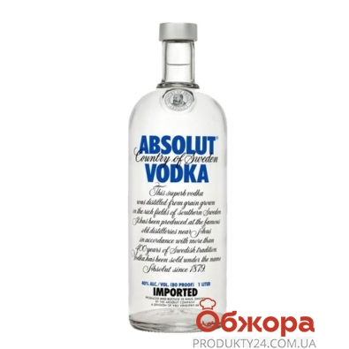 Водка Абсолют (Absolut) 1 л. – ИМ «Обжора»