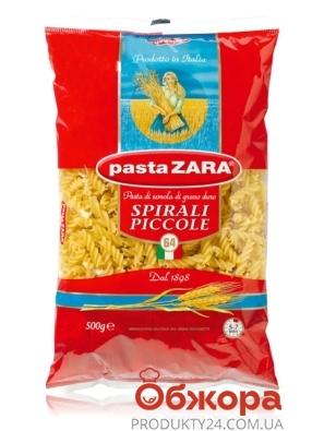 Макароны Паста Зара (Pasta ZARA) N64 спирали 500г – ИМ «Обжора»