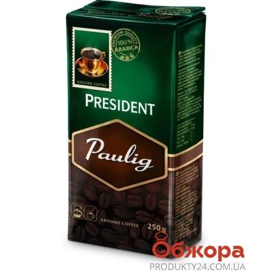 Кофе Паулиг Президент 250 г молотый – ИМ «Обжора»