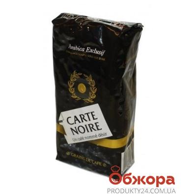 Кофе Карт нуар (Carte Noire) в зернах 250 г – ИМ «Обжора»