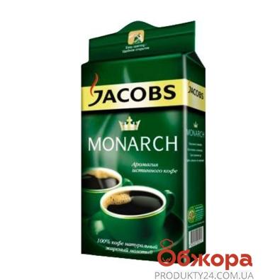 Кофе Якобс (Jacobs) Монарх 250 г молотый – ИМ «Обжора»