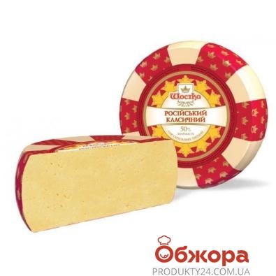 Сыр Шостка Российский 50% – ИМ «Обжора»