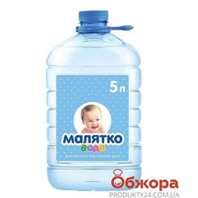 Вода Малятко 5 л – ИМ «Обжора»