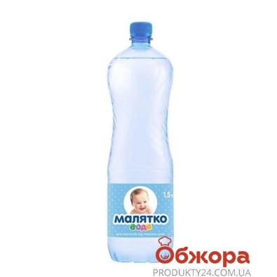 Вода Малятко 1,5 л – ИМ «Обжора»