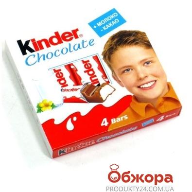Шоколад Киндер шоколад 50 г – ИМ «Обжора»