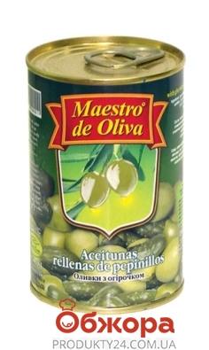 Оливки Маэстро 300г оливка на огурчике – ИМ «Обжора»