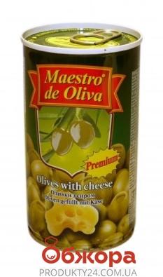 Оливки Маэстро де олива (Maestro de Oliva) 300г сыр – ИМ «Обжора»