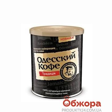 Кофе Одесский кофе Традиция 100 г – ИМ «Обжора»