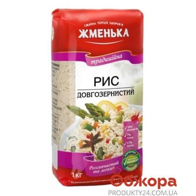 Рис Жменька длиннозернистый 1 кг. – ИМ «Обжора»