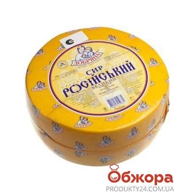 Сыр Российский (Добряна),вес – ИМ «Обжора»