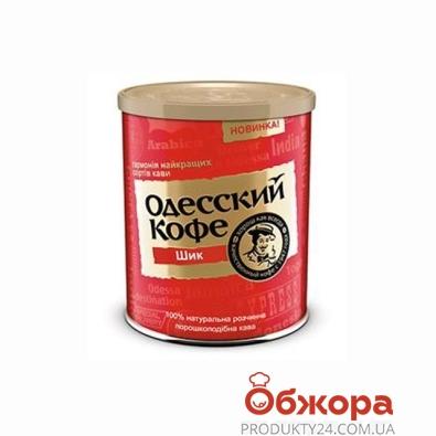 Кофе Одесский кофе Шик 100 г – ИМ «Обжора»