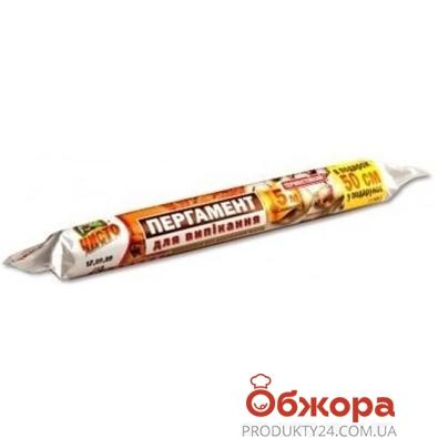 Пергамент Экопласт Чисто для выпечки рулон коричневый 5 м – ИМ «Обжора»