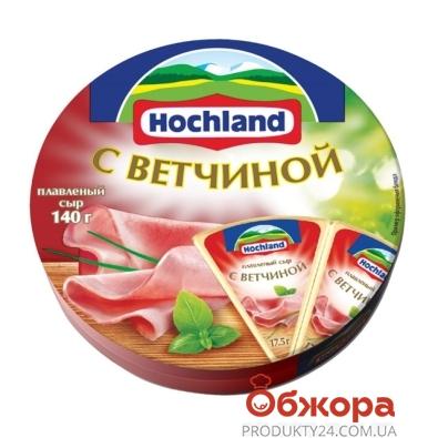 Сыр плавленый Хохланд (Hochland) с ветчиной 140 г – ИМ «Обжора»