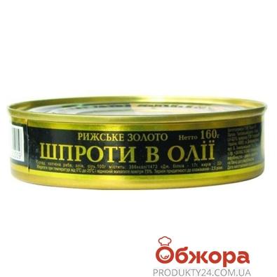 Шпроты в масле Рижское золото 160 г – ИМ «Обжора»