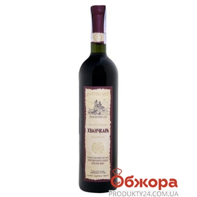 Вино грузинское Картули Вази (Kartuli Vazi) Хванчкара красное 0,75 л – ИМ «Обжора»