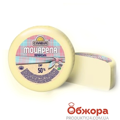 Сыр Славия Моцарела 50% – ИМ «Обжора»