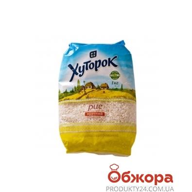 Рис Хуторок круглый 1 кг. – ИМ «Обжора»